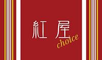 紅屋choice